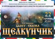 """Балет """"Щелкунчик"""" в сопровождении Президентского оркестра Российской Федерации"""